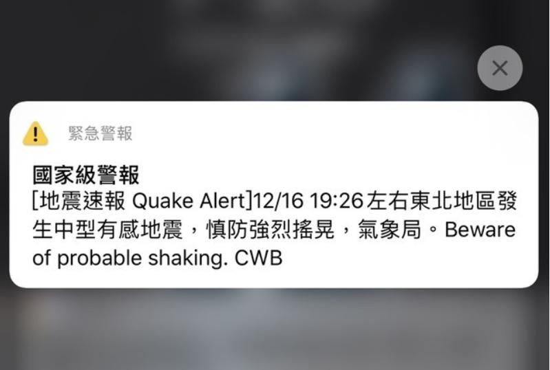 上下震!國家級警報發佈 19:25宜蘭地震規模5.0 - GamblePlus