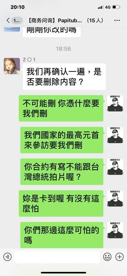 (對話公開)撩總統陸方氣炸!合作方怒斥波特王:譴不當言行 - GamblePlus