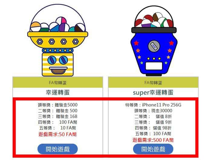 使用說明 - GamblePlus - 金合發娛樂城 2