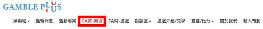 使用說明 - GamblePlus - 金合發娛樂城 3
