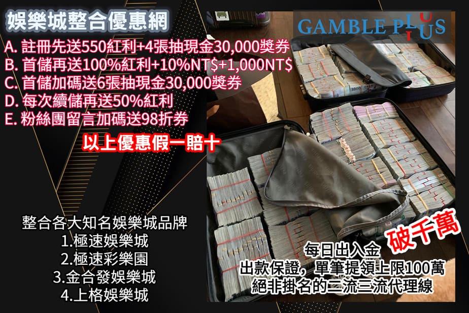 極速彩樂園 - 娛樂城優惠網 - GamblePlus