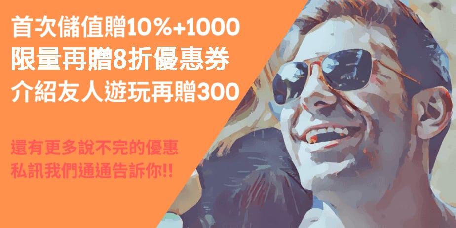 娛樂城優惠網 豐富生活 - GamblePlus
